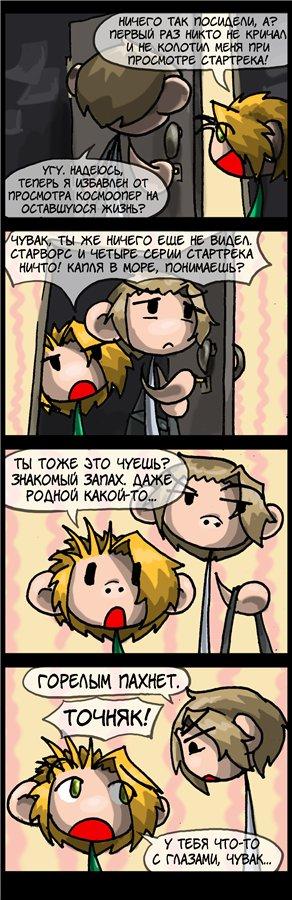 Guro комиксы