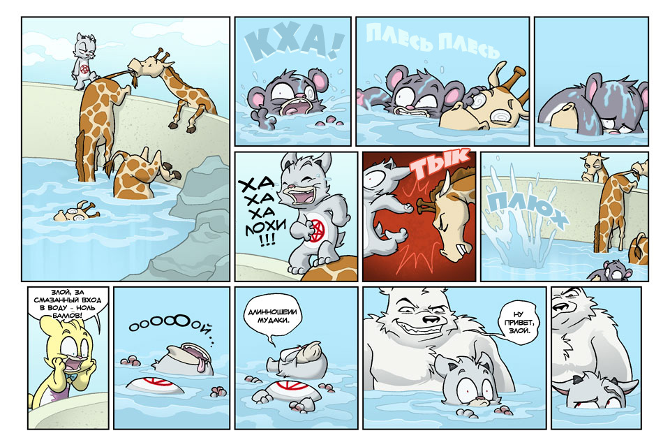 Комиксы картинки медведь
