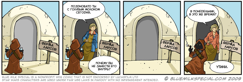 С тетей комиксы онлайн