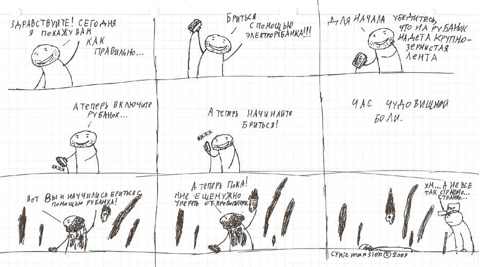 Как сделать комиксы в домашних условиях