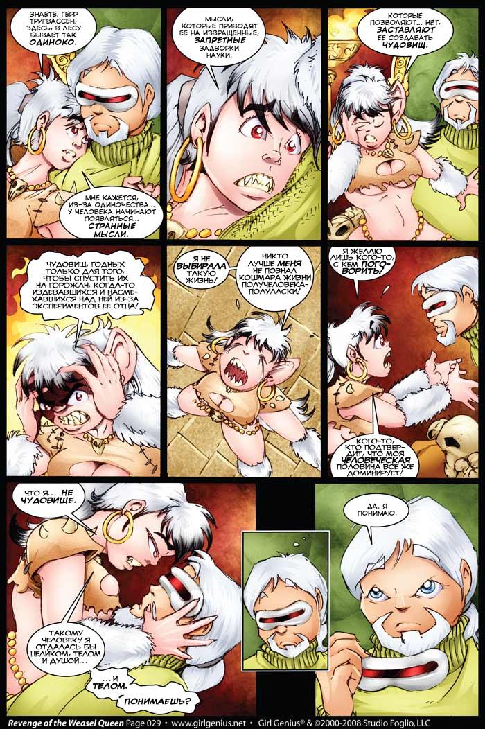 порно самые извращенные комиксы № 356763 бесплатно