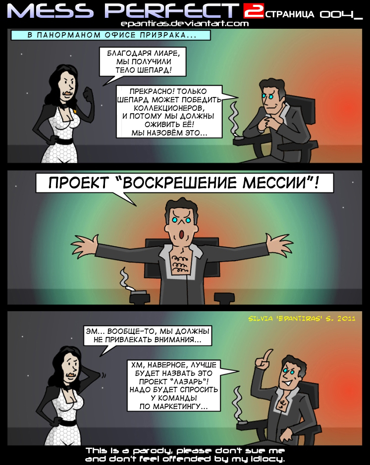 http://acomics.ru/upload/!c/!import/mess-perfect-2/000004-n807q5telb.jpg