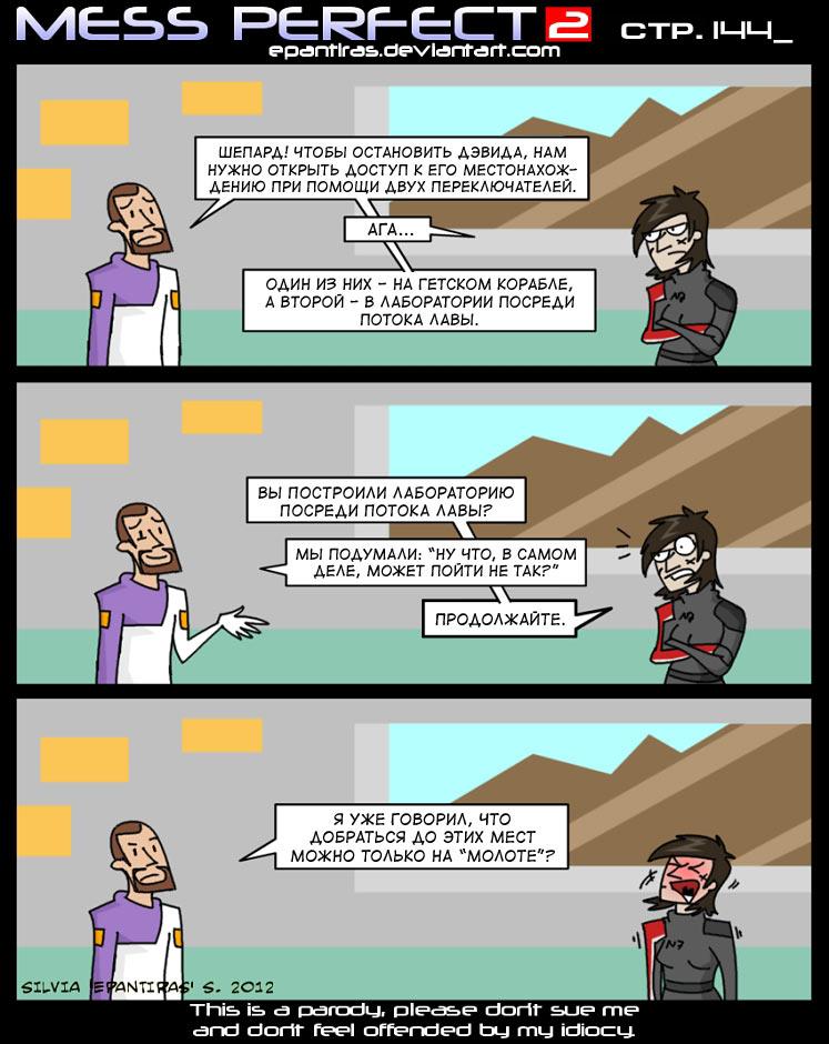эффект на фото комикс