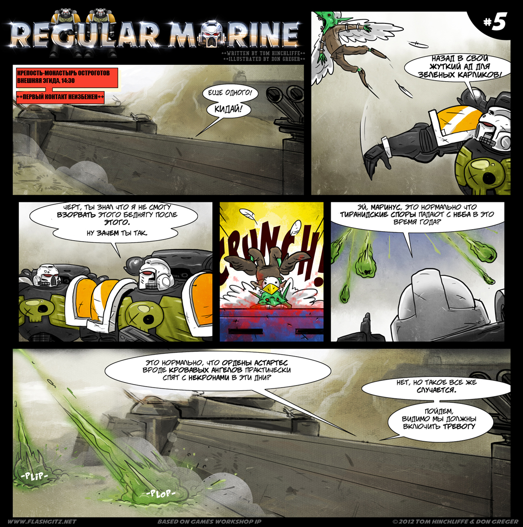 Комикс Regular Marine: выпуск №5