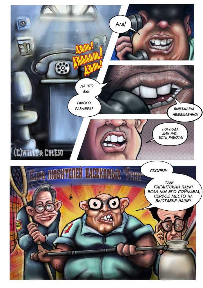 Комикс пойманные