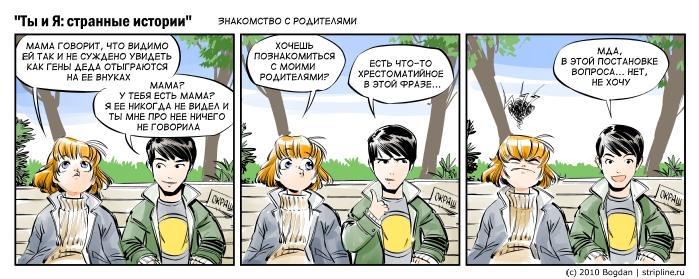 странные знакомства комикс