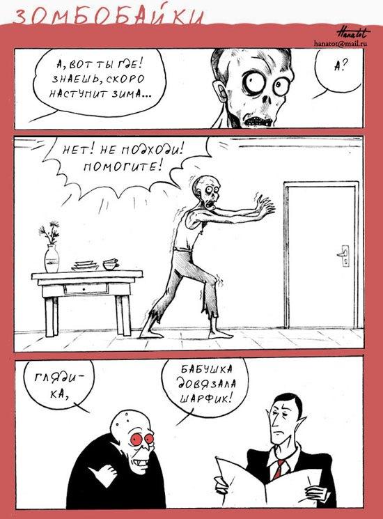 Картинки комиксов про зиму