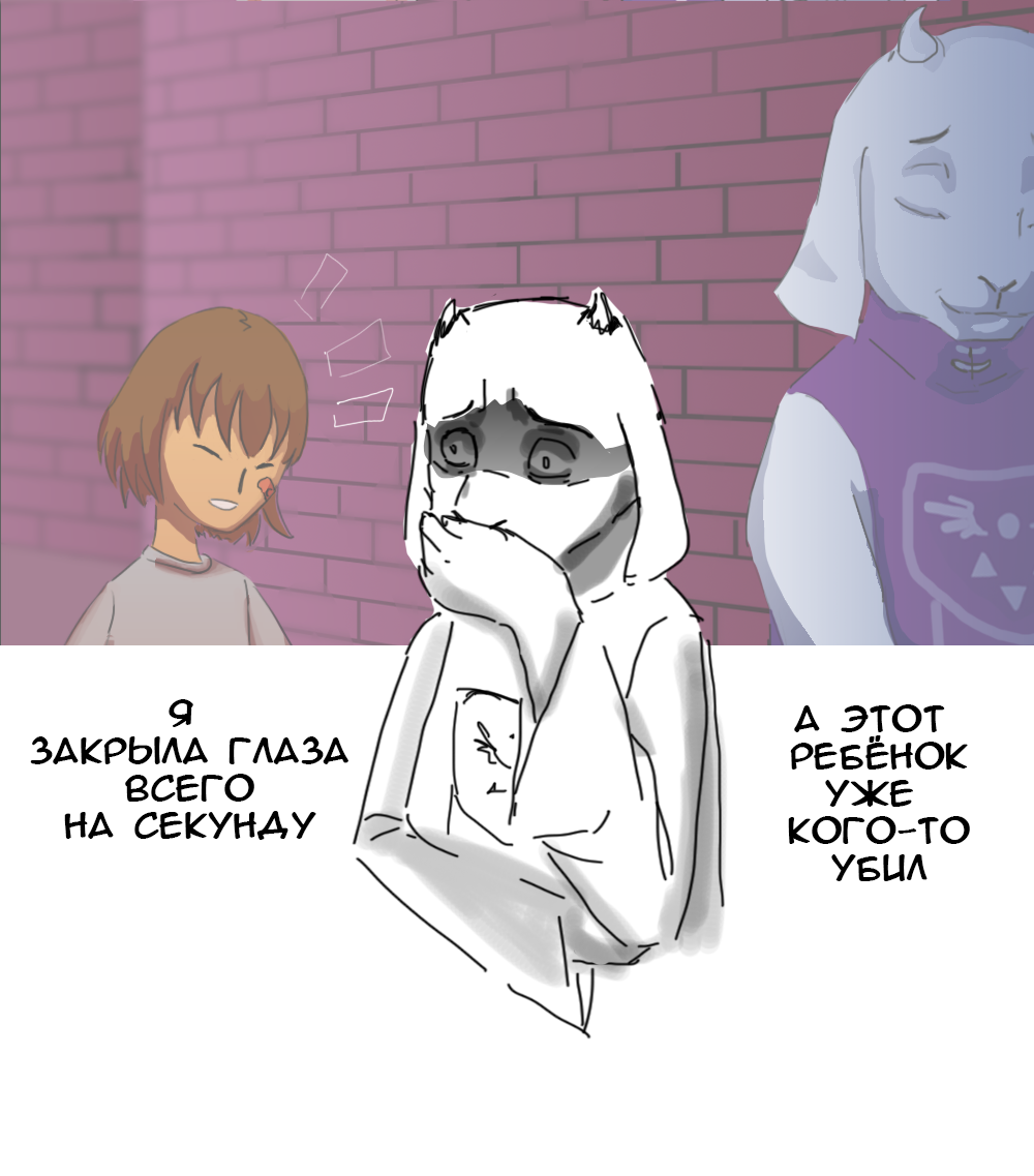 Комикс Undertale. Neutral route: выпуск №3