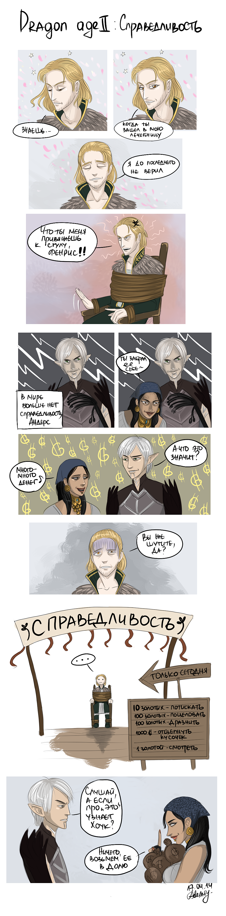 http://acomics.ru/upload/!c/Adelaiy/tales-al-world-dragon-age/000013-38ozporc1k.png