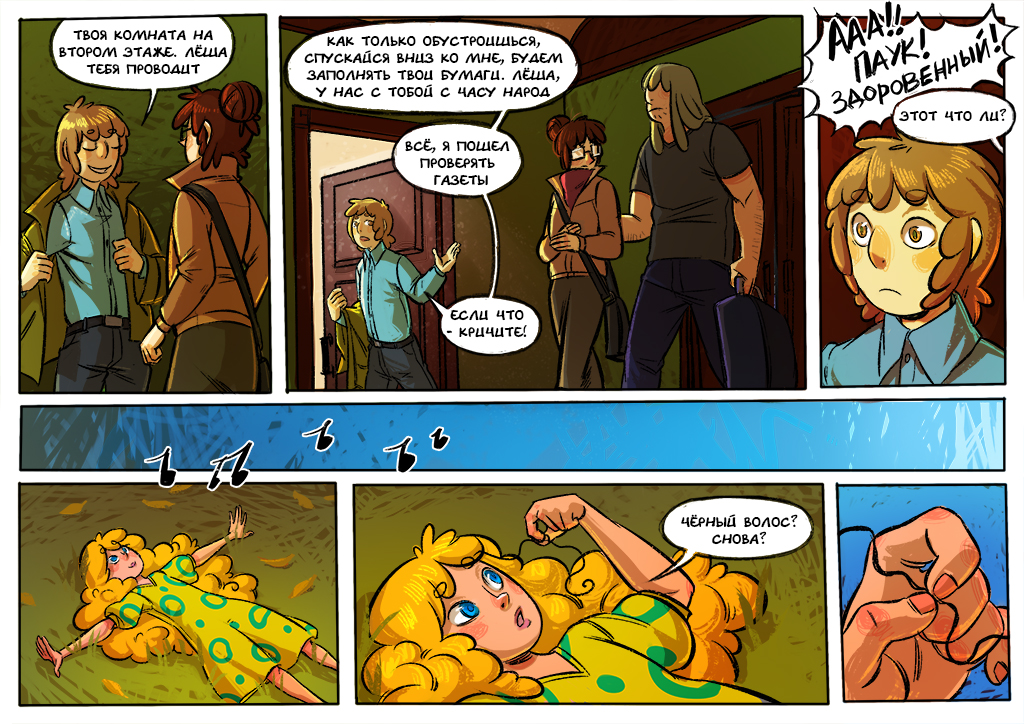 жить не хуже других 2 комикс № 539828 загрузить