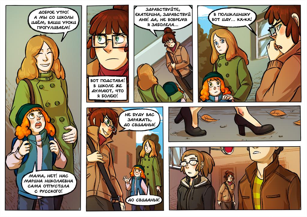 комикс скачать торрент