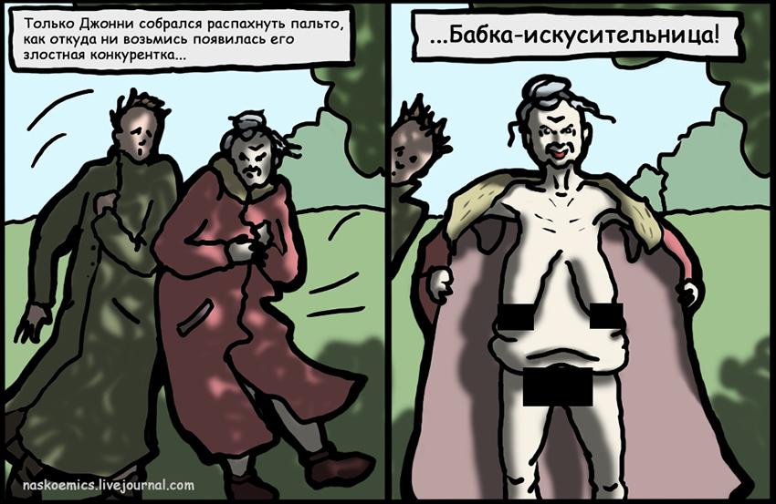 http://acomics.ru/upload/!c/Avosuki/naskoemics/000005-519olbynwh.jpg
