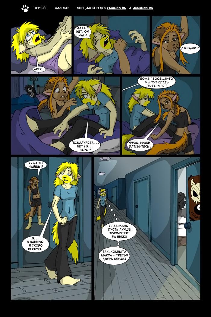 инцест комикс ночной кошмар № 62071  скачать