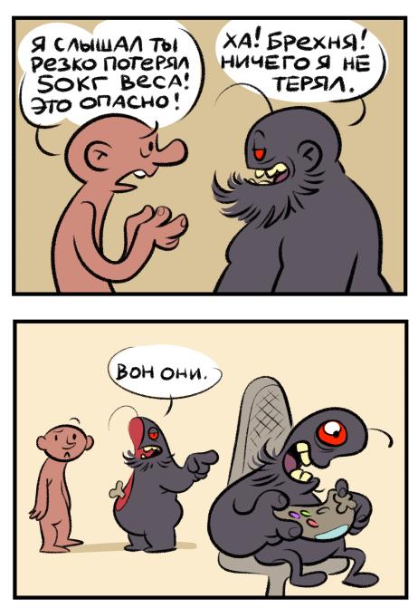 жить не хуже других 2 комикс № 539870 без смс
