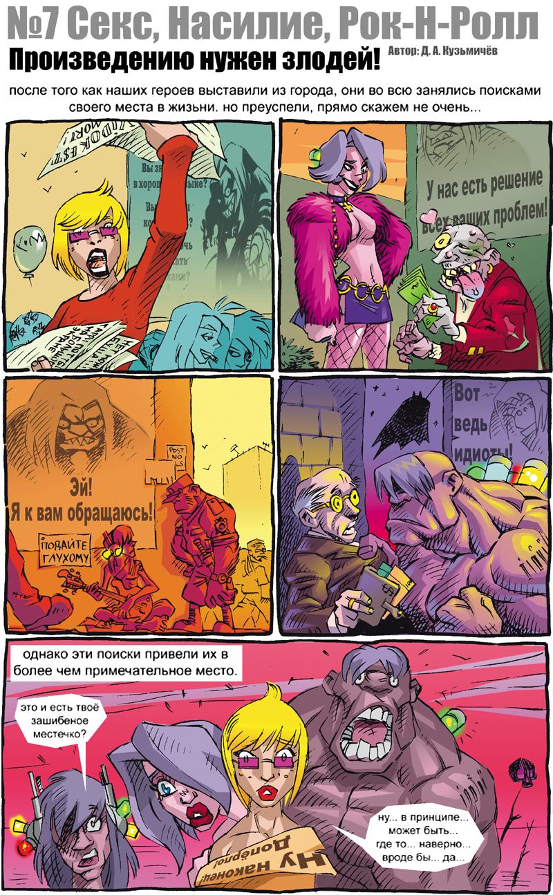 Комиксы рок секс