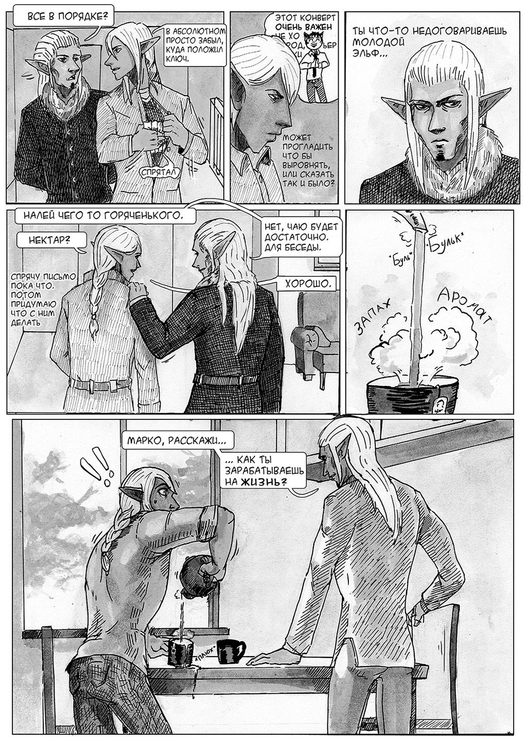 Смотреть читать порно комиксы онлайн 8 фотография