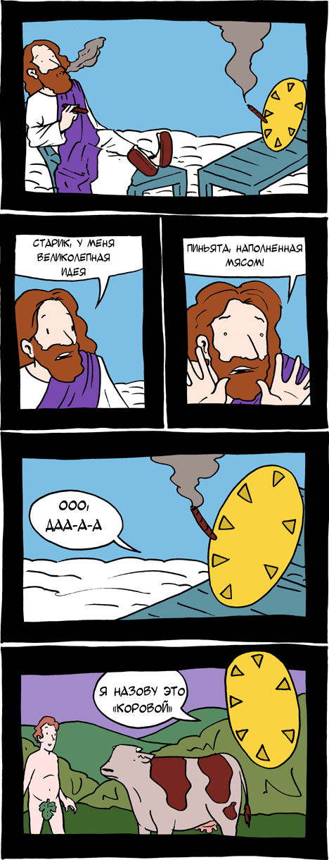 Комикс Saturday Morning Breakfast Cereal: выпуск №2