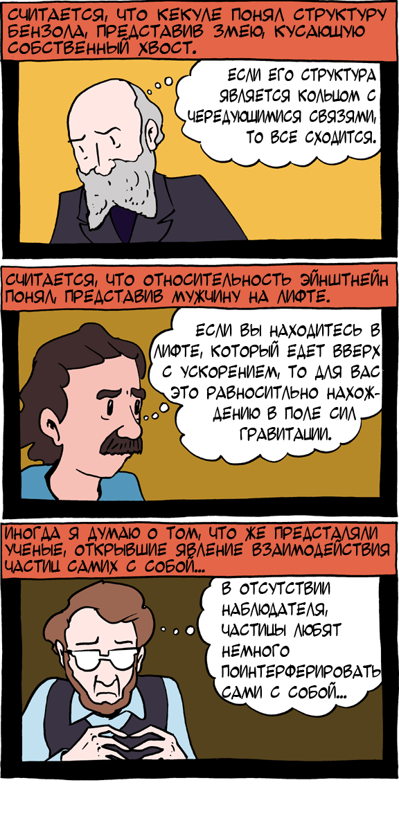 Комикс Saturday Morning Breakfast Cereal: выпуск №5