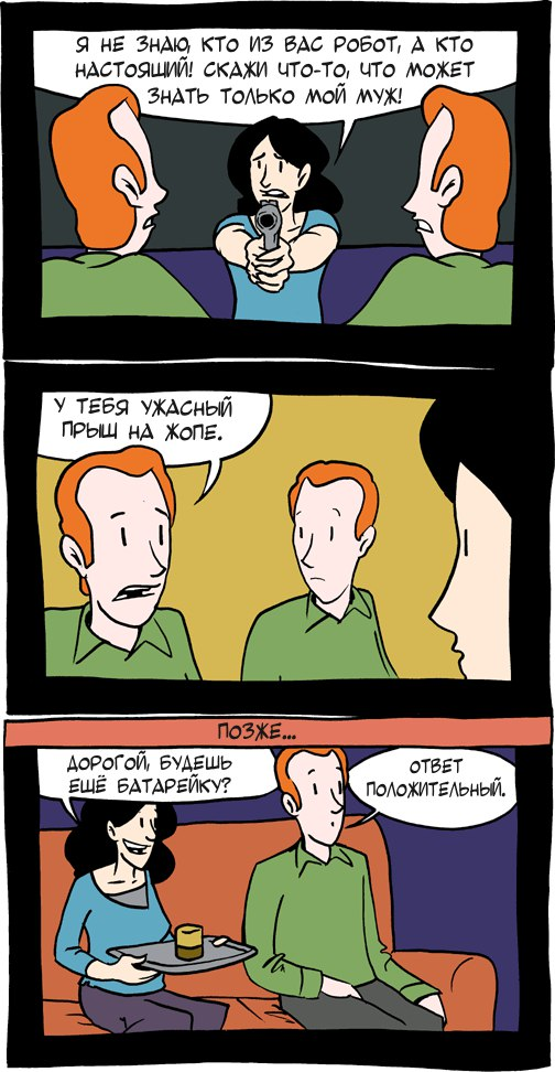 Комикс Saturday Morning Breakfast Cereal: выпуск №261