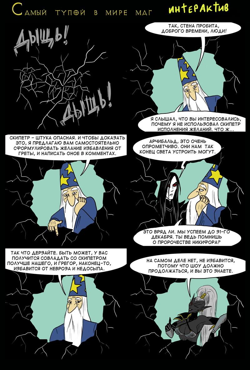 онлайн комиксы муки ревности