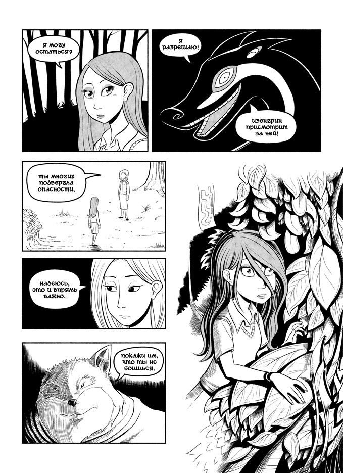 порно комикс в лесу № 328630  скачать