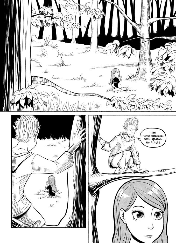 порно комикс в лесу № 328578 загрузить