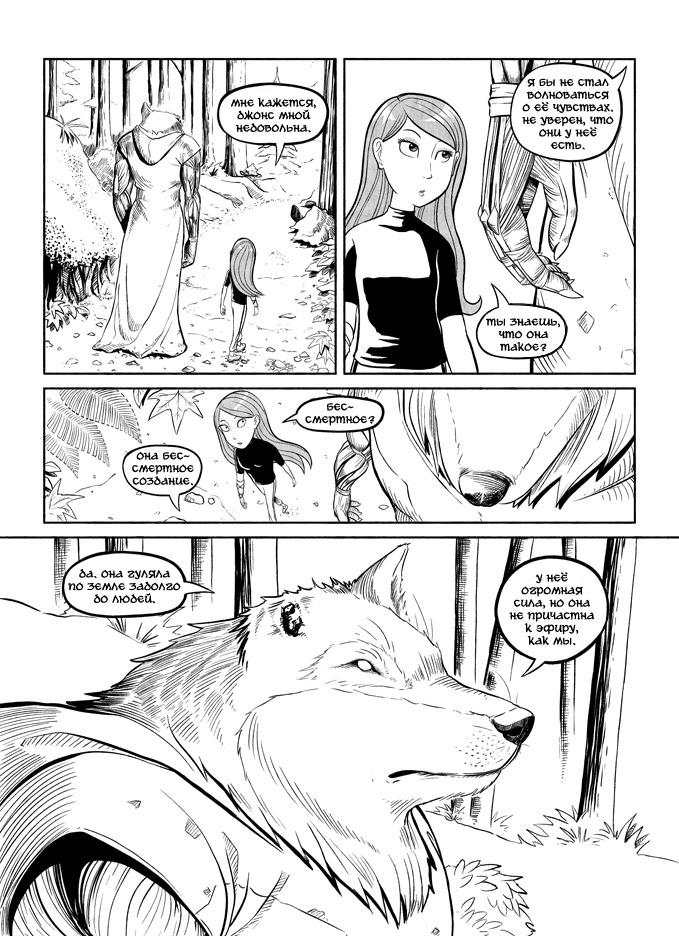 порно комикс в лесу № 328562 загрузить