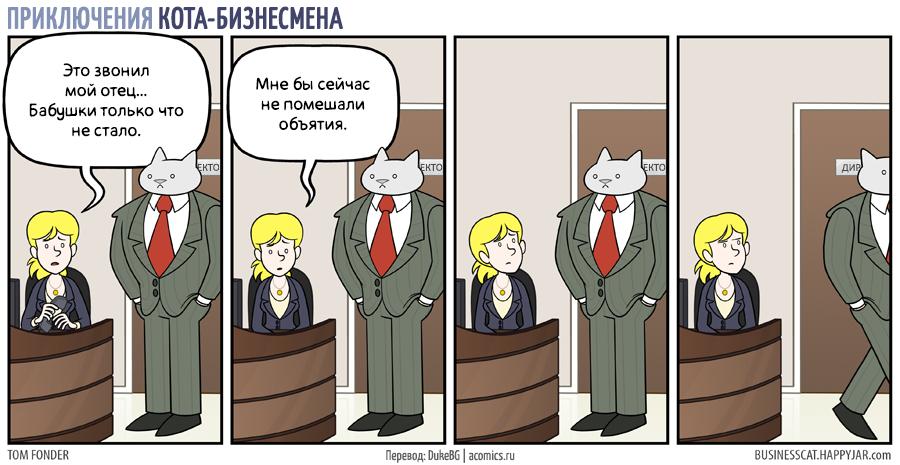 Комикс я любою карен