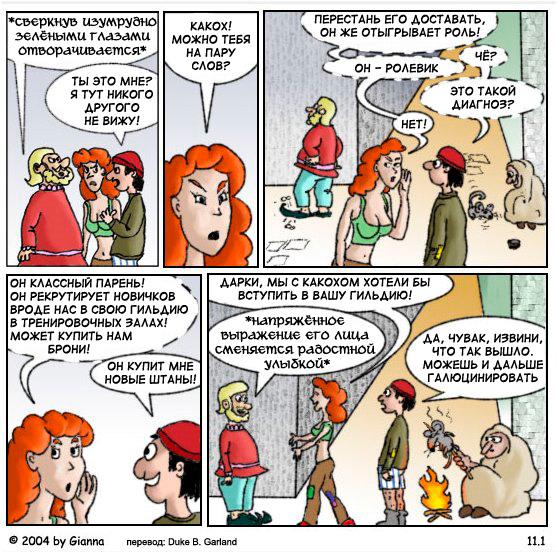 Комиксы на немецком языке в картинках