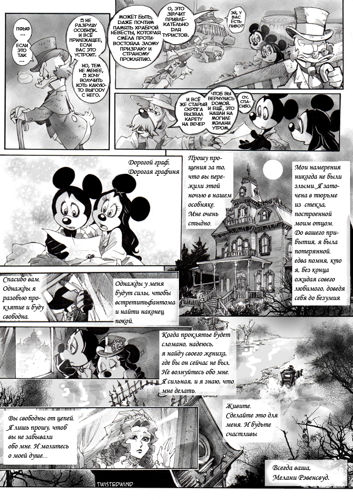 Комикс The Count Mickey Dragul: выпуск №170