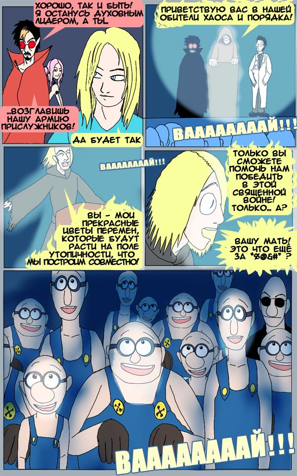 Волшебница комикс