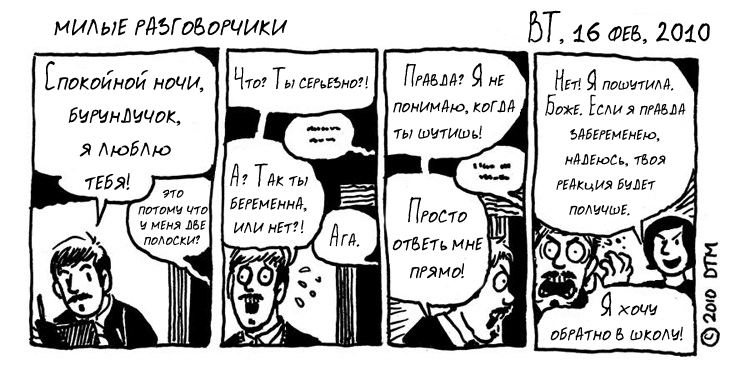 Комикс Dakota McFadzean: The Dailies: выпуск №38