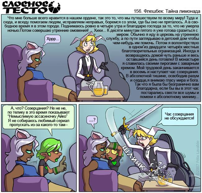 лимонад комиксы