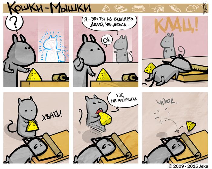Прикольные картинки, веселая история комикс о мышке в картинках