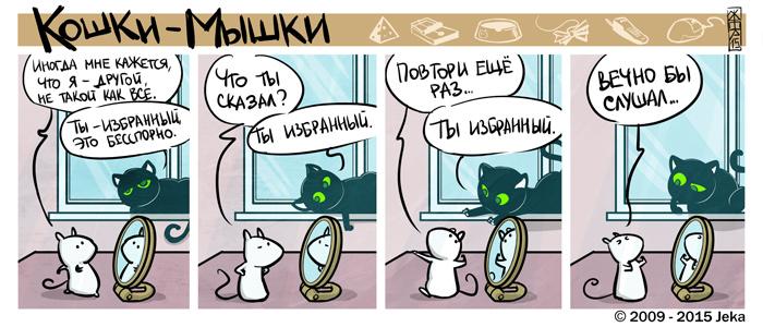 Веселая история комикс о мышке в картинках, для самой