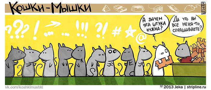 Днем, история комикс о мышке в картинках 1 класс