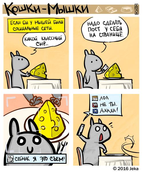 Веселая история комикс о мышке в картинках, зверях надписями