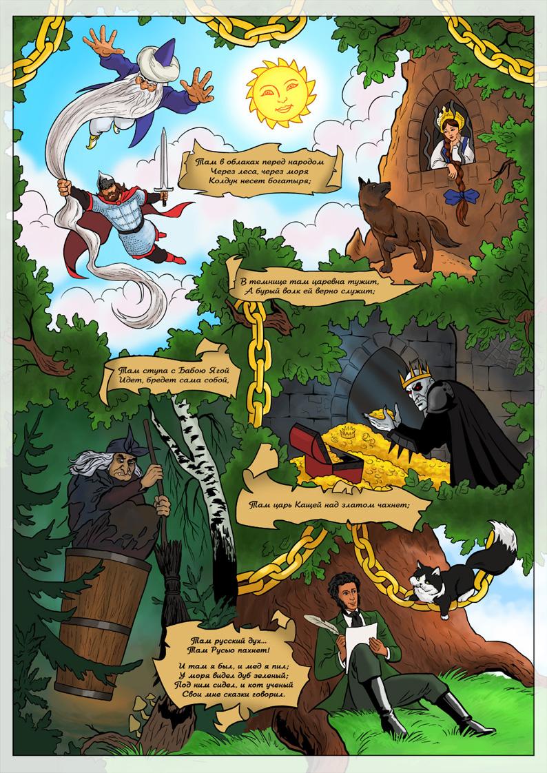 Комиксы в сказках картинки