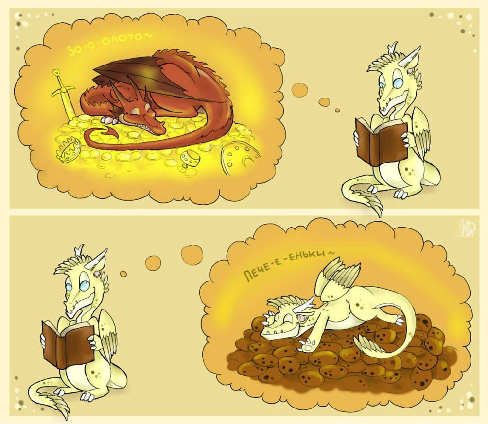 Картинки приколы с драконами, открытка
