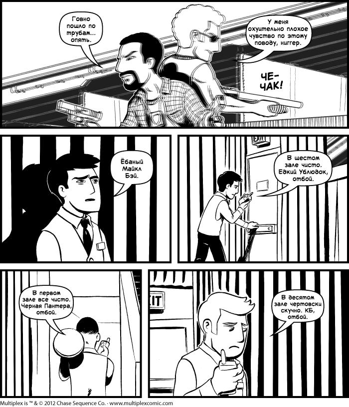 жить не хуже других часть 4 комикс № 239064 загрузить