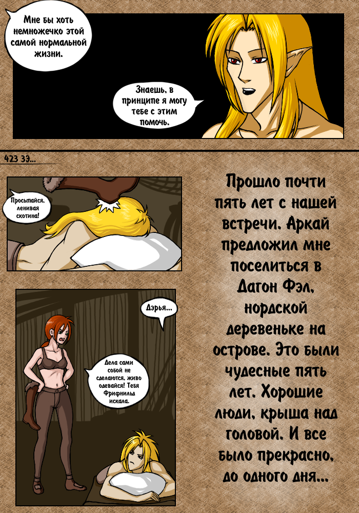 Комикс The Elder Scrolls: Secret War.: выпуск №123