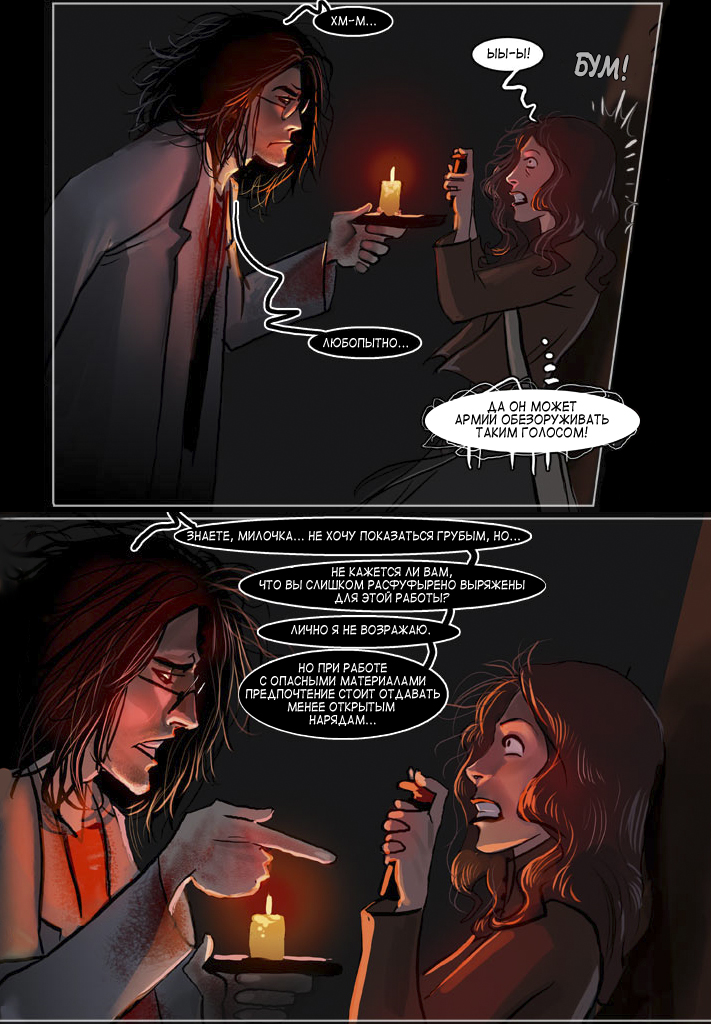Комикс Blood Stain: выпуск №119