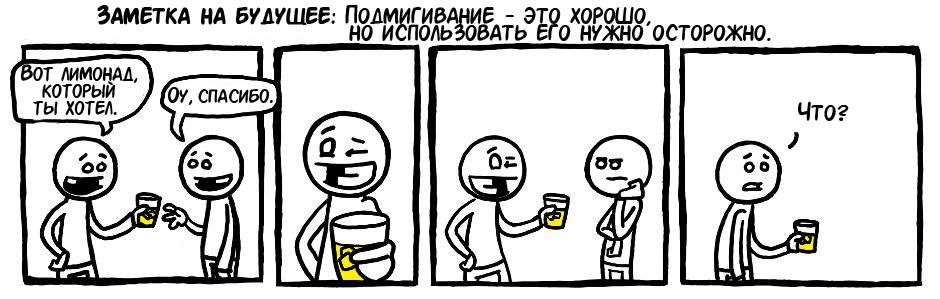 лимонад комикс часть 6 № 10707 бесплатно