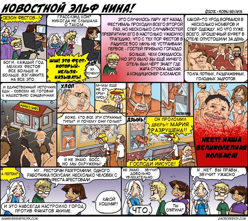 жить не хуже других 2 комикс № 539824 бесплатно