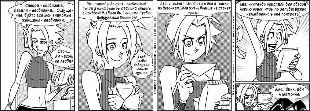 лесбиянки комиксы на русском № 274370  скачать