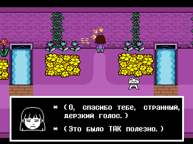 Комикс Undertale. Inverted Fate: выпуск №123
