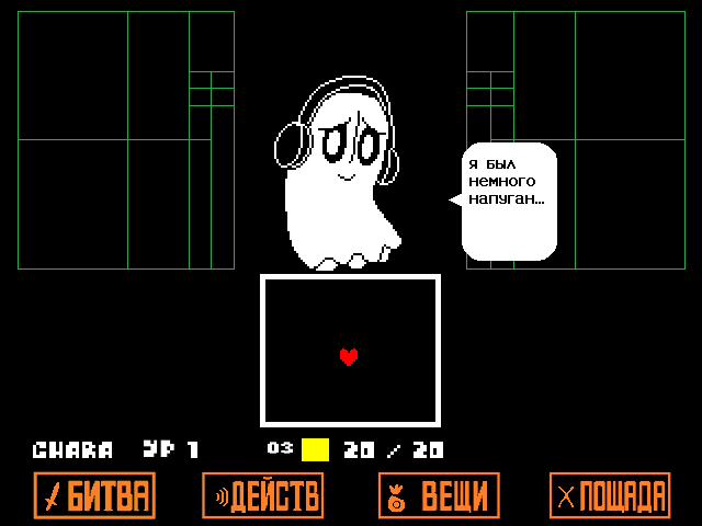 Комикс Undertale. Inverted Fate: выпуск №175