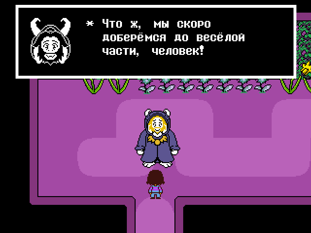 Комикс Undertale. Inverted Fate: выпуск №210