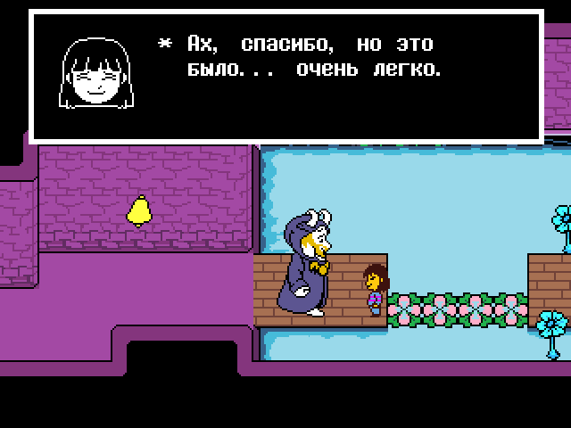 Комикс Undertale. Inverted Fate: выпуск №229
