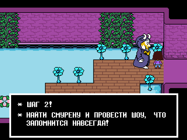 Комикс Undertale. Inverted Fate: выпуск №251
